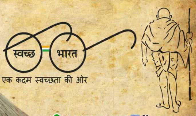 Swachh-Bharat-Diwas